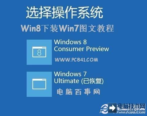 Win8下怎样装置Win7