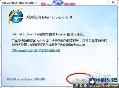 如何重置IE浏览器设置