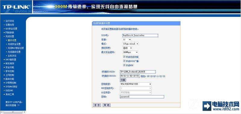 通过WDS实现无线网络多路由桥接的方法图片4