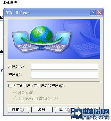 VPN虚拟连接