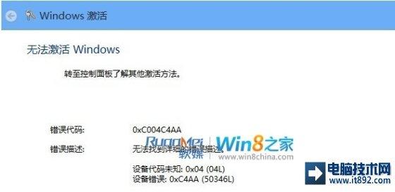 福利不再:Win8免费WMC永久激活已被封堵
