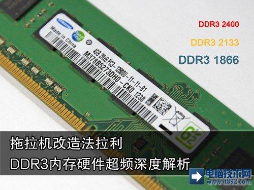 DDR3代内存怎么超频,DDR3内存超频介绍