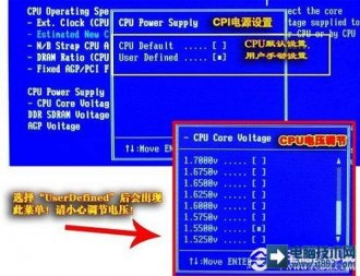 怎么超频CPU,CPU超频教程