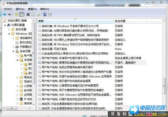 防止别人随便安装软件 电脑安装软件需要密码的设置方法