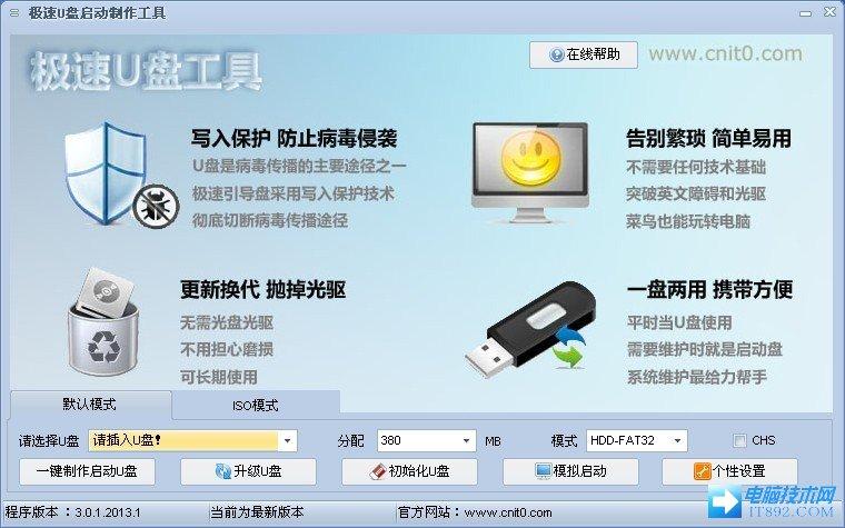 极速PE U盘启动盘制作工具详细教程 三联