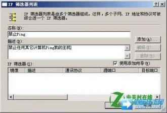 如何设置禁止服务器被ping网络