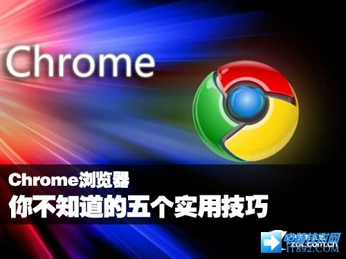 Chrome浏览器的五个实用技巧