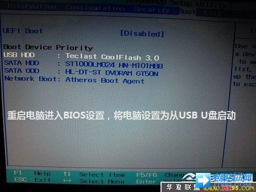 笔记本简单u盘安装xp系统教程