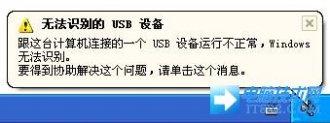 """提示""""无法识别的USB设备""""怎么解决"""