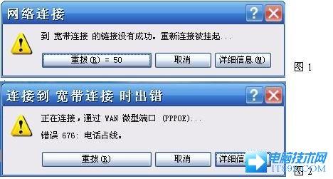 """ADSL拨号上网提示""""错误676""""怎么解决"""