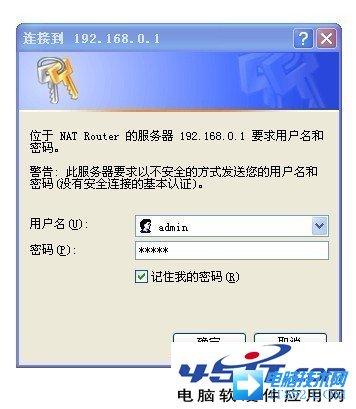 记住登录路由器的用户名与暗码