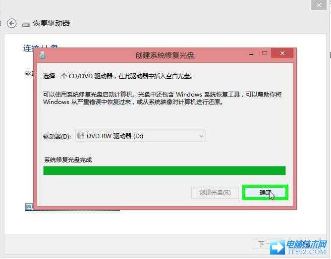 Windows 8创建恢复驱动器备份系统