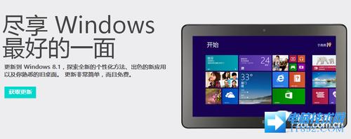 Win8系统升级到Win8.1版本图文教程