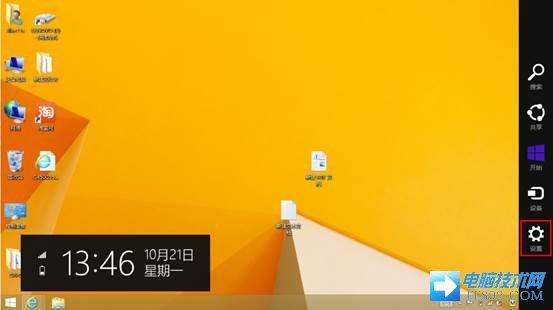 给Win8.1系统睡眠唤醒设置密码