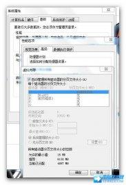 Win7系统虚拟内存设置的三大误区