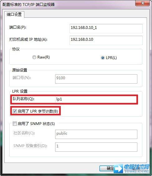 Win7系统安装设置打印服务器教程