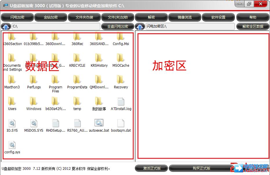 U盘上的文件夹加密方法