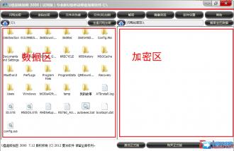 给U盘文件夹加密保护数据安全的方法