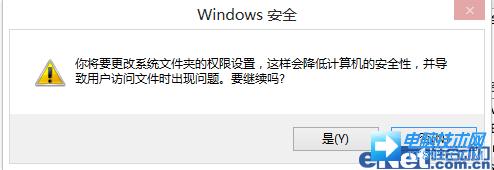权限的困扰 教你如何在Win8下改hosts