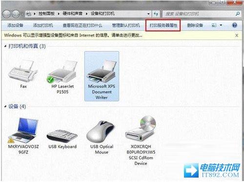 Win7系统手动卸载打印机驱动教程