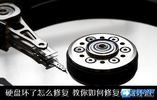 硬盘坏了怎么修复 教你如何修复硬盘坏道