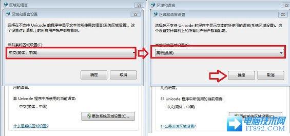 怎么更改电脑言语 电脑言语改为英文办法