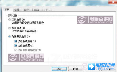 win7系统配置程序界面