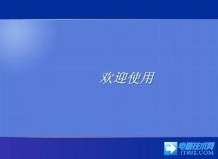 XP系统开机启动画面文字修改教程