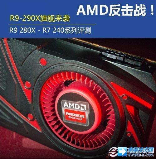 AMD新一代R9 290X旗舰显卡来袭
