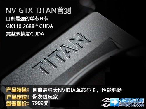 N卡新旗舰--GTX Titan骨灰级显卡