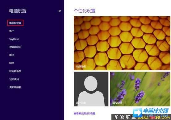 Win8.1触控板影响键盘打字解决方法