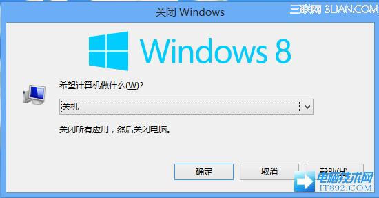 Win8系统正确关机的5种关机方法