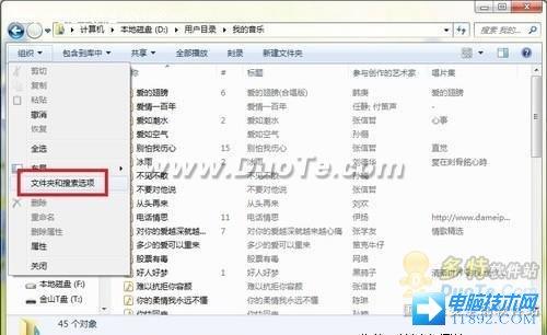 Windows7系统下一键同步所有文件夹视图的方法