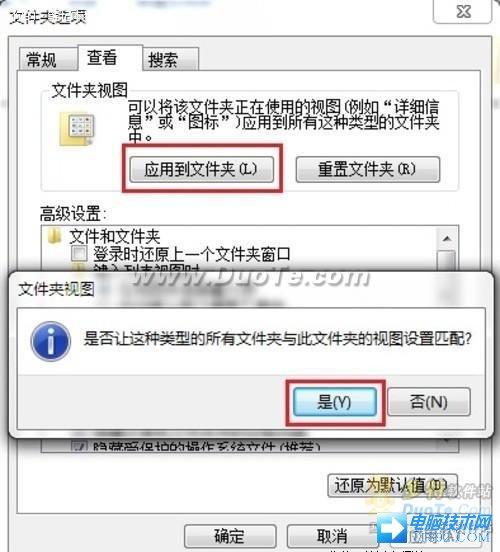 小技巧:一键同步Win7正版文件夹视图