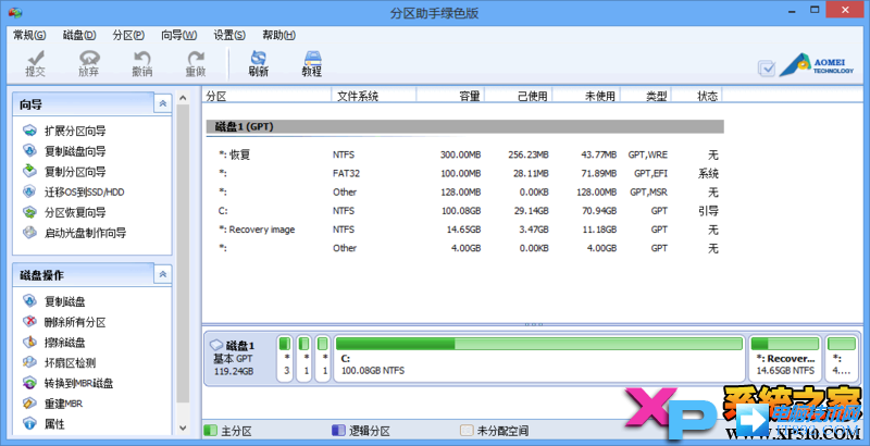 Win8笔记本硬盘无损分区功能解析