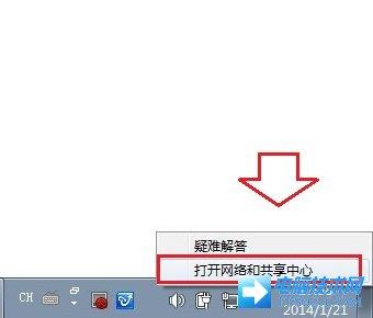 Win7如何修改电脑的上网DNS地址