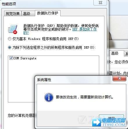 """""""COM Surrogate已停止工作""""解决"""
