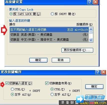 按Ctrl+Shift不能切换输入法解决方法