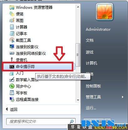 打开电脑命令提示符方法