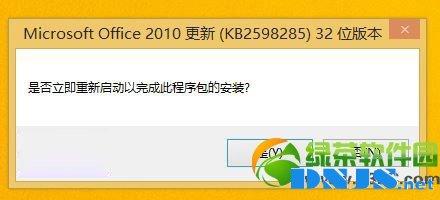 win8/win8.1安装office2010免费版教程5