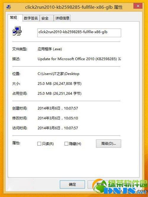 win8/win8.1安装office2010免费版教程2