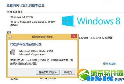 win8/win8.1安装office2010免费版教程1