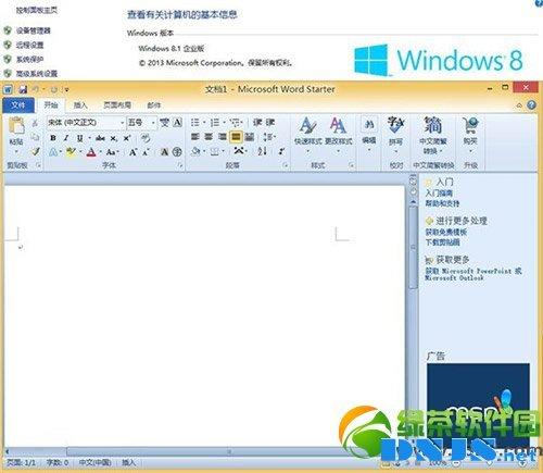 win8/win8.1安装office2010免费版教程6