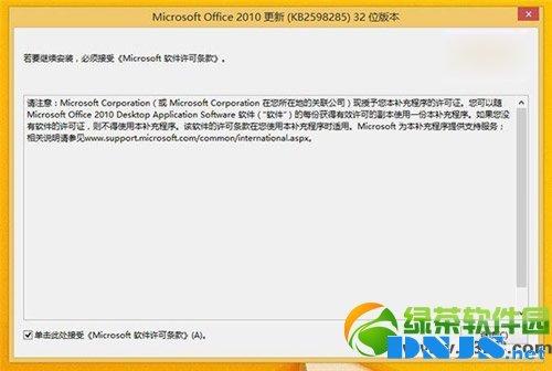 win8/win8.1安装office2010免费版教程3