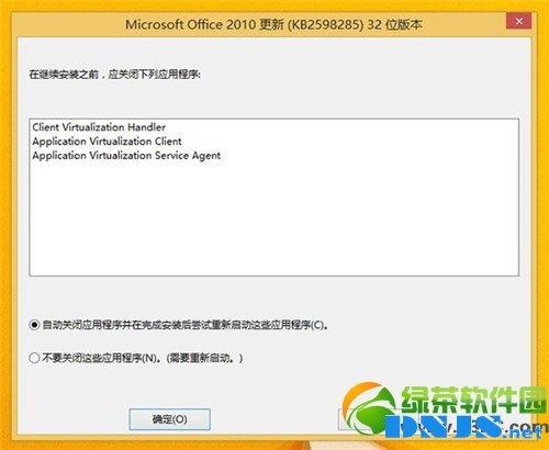 win8/win8.1安装office2010免费版教程4
