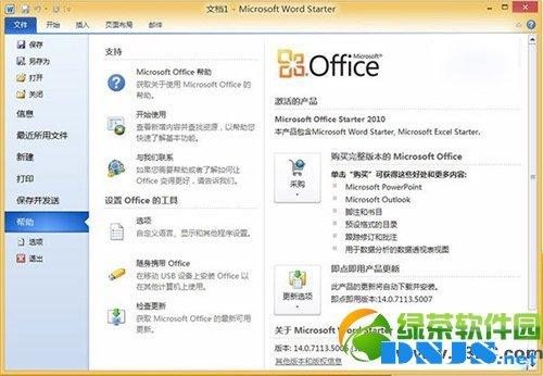 win8/win8.1安装office2010免费版教程7