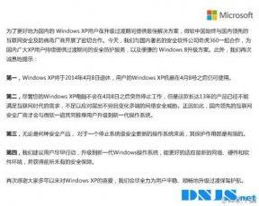 微软联手360为中国XP用户提供安全防护