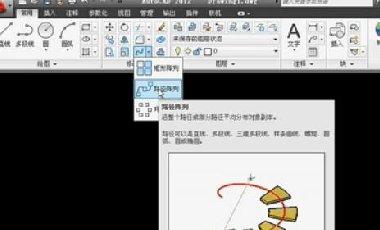 AutoCAD2012视频教程第二十四讲——列阵