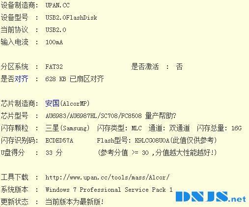 U盘无法复制4GB以上文件的解决方法