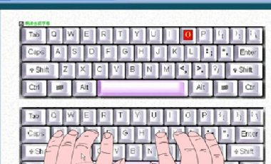 新手学习五笔打字手法视频教程